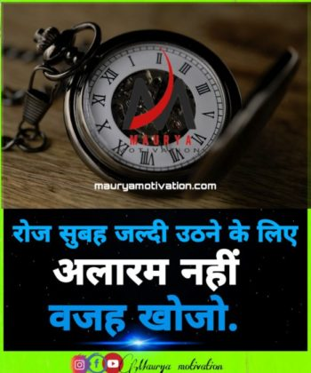 2021-best-Motivational-quotes-hindi