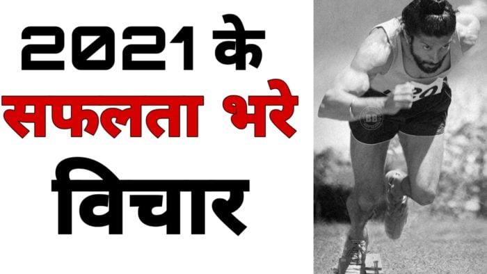 2021 best success quotes hindi | जुनून भरे विचार