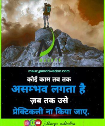 2021-best-Success-quotes-hindi