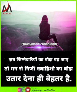 2022 best life quotes hindi