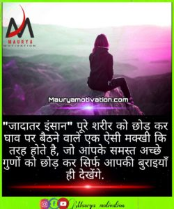 Best-quotes-suvichar