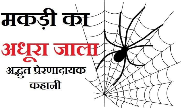Hindi-inspirational-story