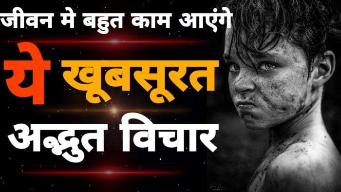 Top-100-hindi-life-quotes