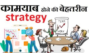 best-success-tips-strategy