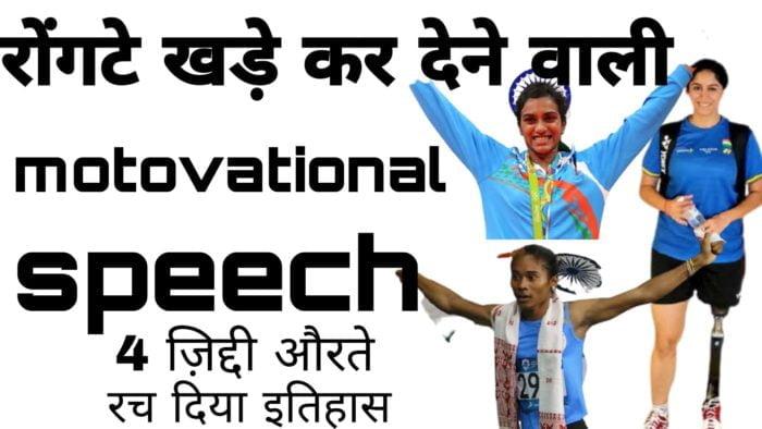 Motivational-speech