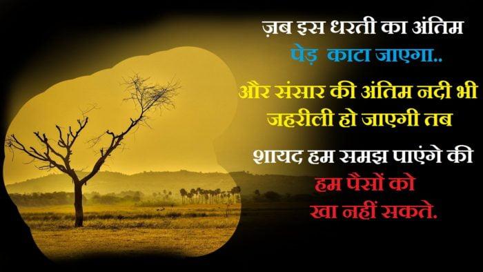 best-100-hindi-quotes