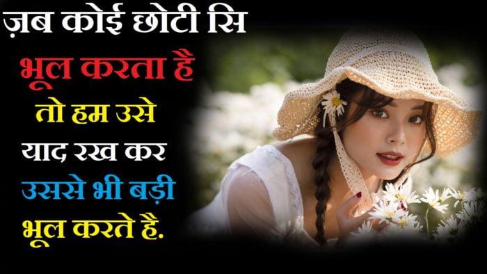 suvichar-status-hindi
