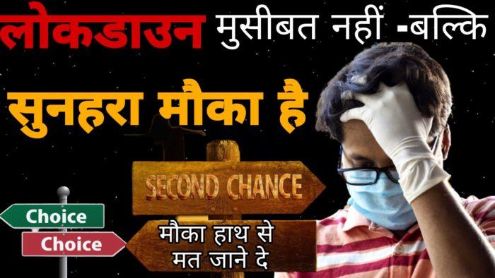 Lockdown motivation speech hindi
