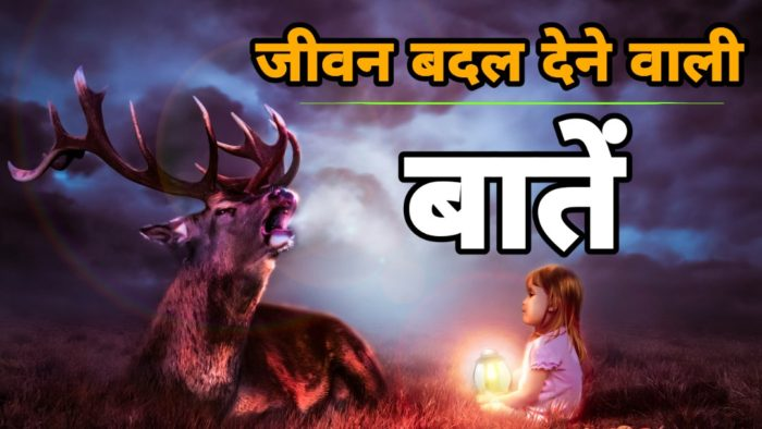 Life change hindi quotes best suvichar