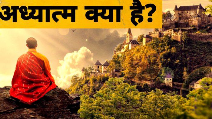 Adhyatm-kya-hai