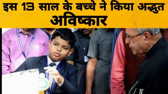 ayushman nayak invention hindi