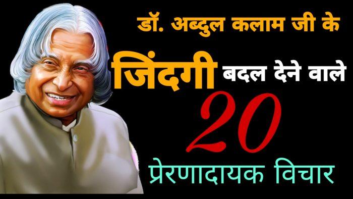 best 20 APJ Abdul Kalam Quotes Hindi