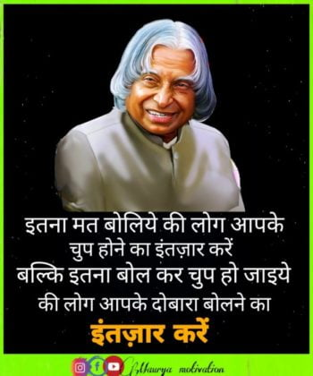 APJ-Abdul-Kalam-Quotes-Hindi