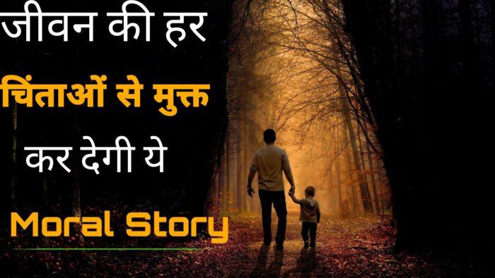 Life-change-moral-story