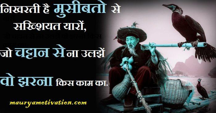Life-change-hindi-quotes