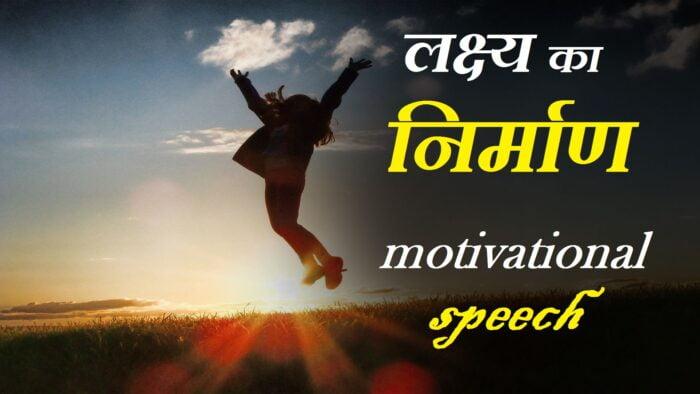 motivational-speech-hindi