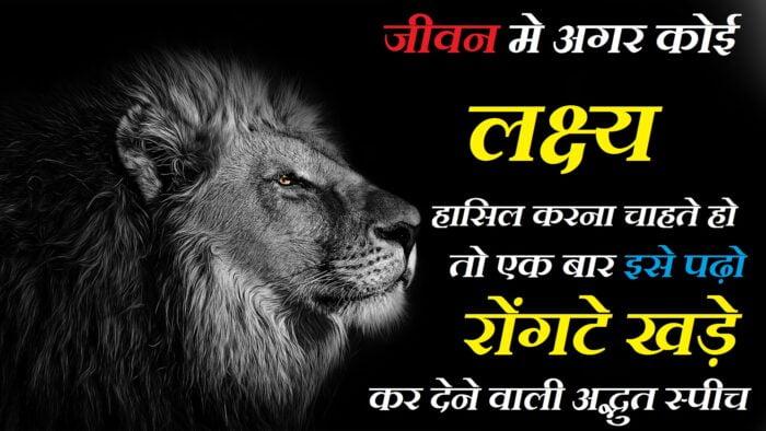 life-change-motivational-speech-hindi