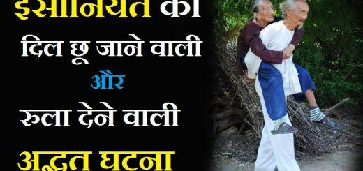 humanity-best-Hindi-moral-story