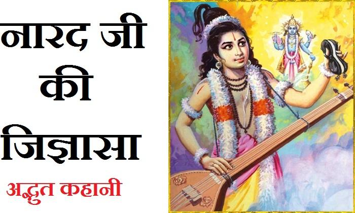 dharmik-katha-नारद-जी-की-जिज्ञासा