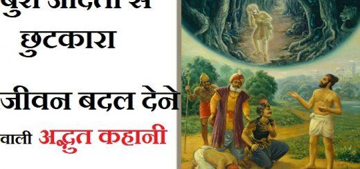 best-life-change-moral-story-hindi