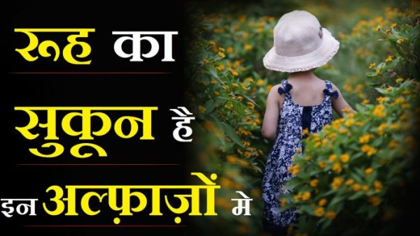 best-thoughts-hindi