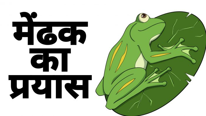 panchatantra hindi story मेंढक का प्रयास
