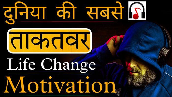 Hindi motivational speech | life change positive thoughts hindi