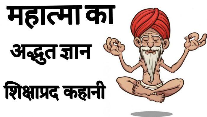 best-moral-story-hindi