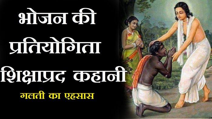 hindi-moral-story
