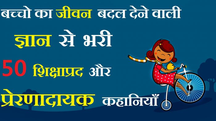 moral-stories-in-hindi-for-class5