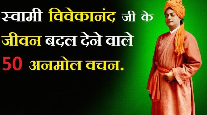 swami-vivekanand-suvichar