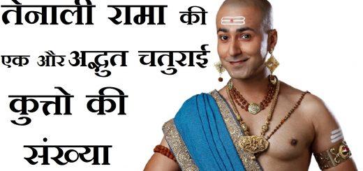 tenali-raman-short-story-hindi