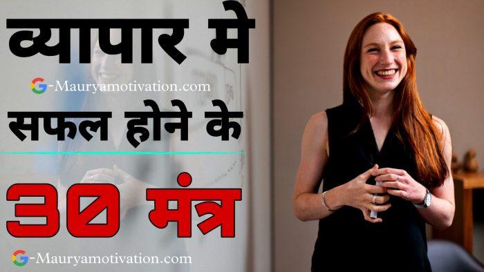 Startup-motivation-hindi