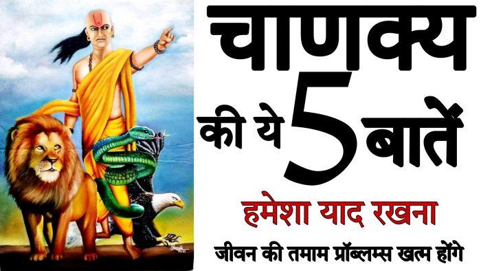 chanakya thoughts success जीवन बदल देने वाले विचार