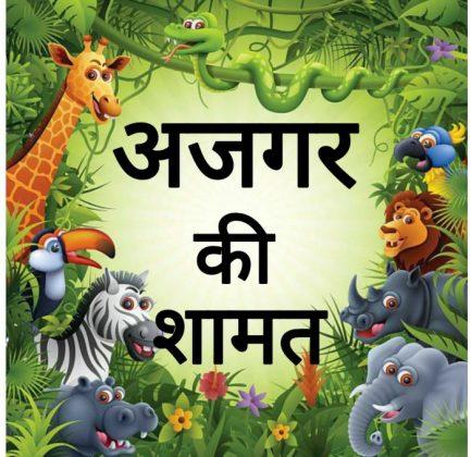 Hindi stories with moral शिक्षाप्रद नैतिक कहनियों का भंडार